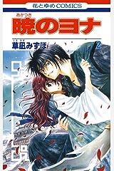 暁のヨナ 2 (花とゆめコミックス) Kindle版