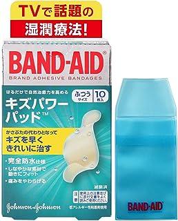 【Amazon.co.jp限定】 BAND-AID(バンドエイド) キズパワーパッド ふつうサイズ 10枚+ケース付