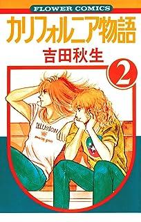 カリフォルニア物語(2) (フラワーコミックス)