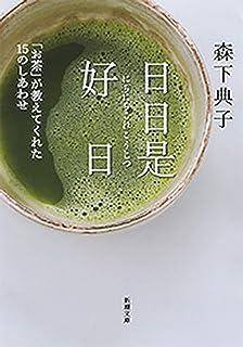 日日是好日―「お茶」が教えてくれた15のしあわせ― (新潮文庫)