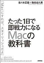表紙: たった1日で即戦力になるMacの教科書 | 佐々木 正悟