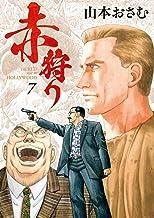 表紙: 赤狩り THE RED RAT IN HOLLYWOOD(7) (ビッグコミックス) | 山本おさむ