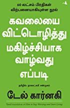 How to Stop Worrying and Start Living (Tamil)