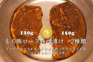 もち豚ロース味噌漬け(1枚150g 5枚入)