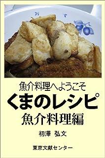 くまのレシピ 魚介編