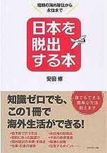 表紙: 日本を脱出する本 | 安田 修