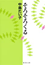 表紙: そろそろくる (集英社文庫)   中島たい子