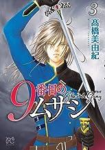 表紙: 9番目のムサシ ゴースト アンド グレイ 3 (ボニータ・コミックス) | 高橋美由紀