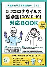 新型コロナウイルス感染症[COVID-19]対応BOOK