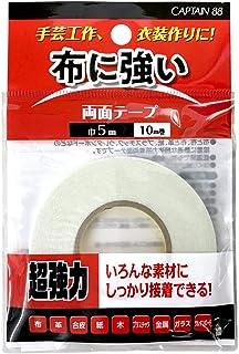 CAPTAIN88 キャプテン 布・手芸用両面テープ 巾5mm×10m巻 CP217