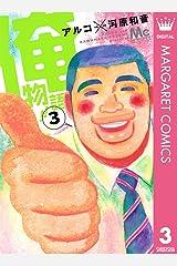 俺物語!! 3 (マーガレットコミックスDIGITAL) Kindle版