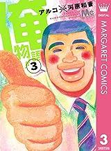 表紙: 俺物語!! 3 (マーガレットコミックスDIGITAL) | アルコ