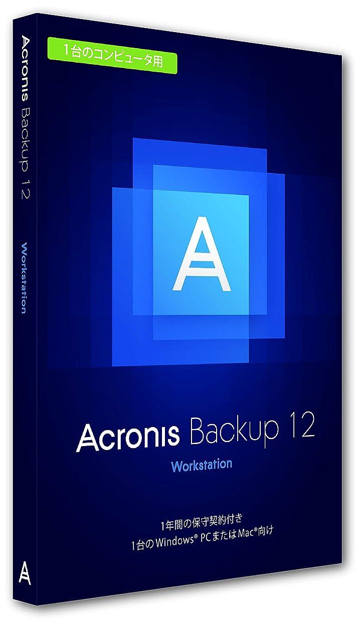 生きている路地メタリックAcronis Acronis Backup 12 WS 1 Com AAS BOX