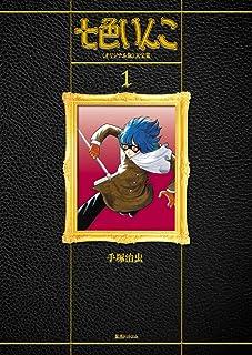 七色いんこ 《オリジナル版》 大全集 1
