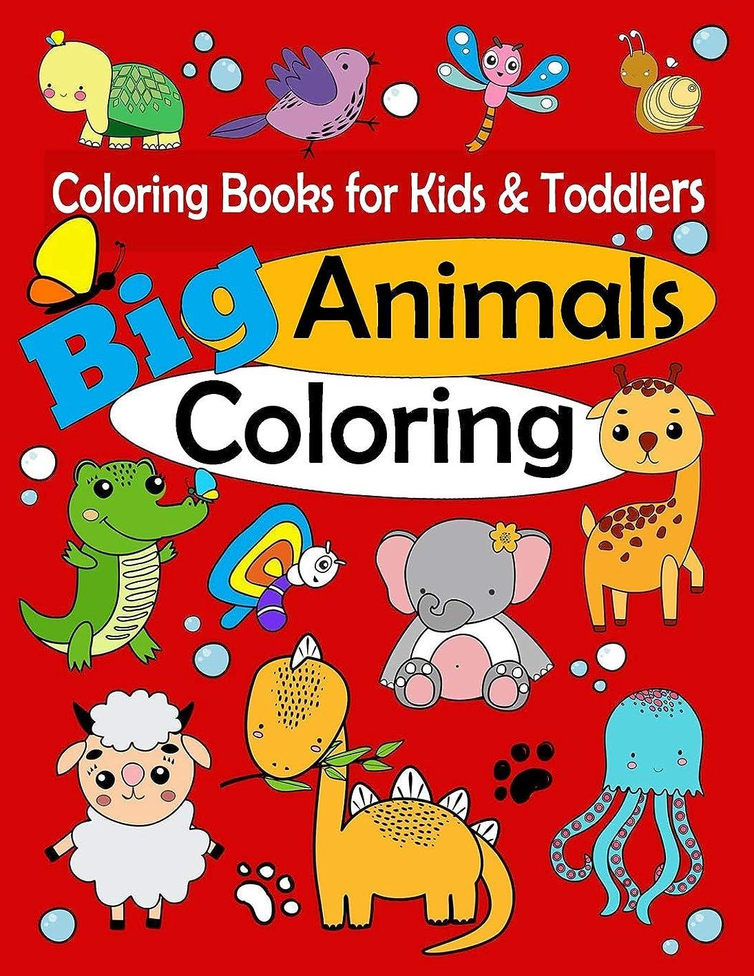 切り離す高揚したを除くColoring Books for Kids & Toddlers: Big Animals Coloring: Children Activity Books for Kids Ages 1-3, 2-4, 4-8, Boys, Girls, Fun Early Learning, Relaxation for ... Workbooks, Toddler Coloring Book