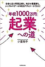 表紙: 「年収1000万円」起業への道 田舎に住む専業主婦も、地方の看護師も、シングルマザーのWEBデザイナーもできた! | 小室 尚子