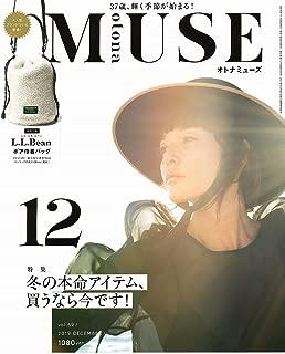 otona MUSE(オトナミューズ) 2019年 12 月号