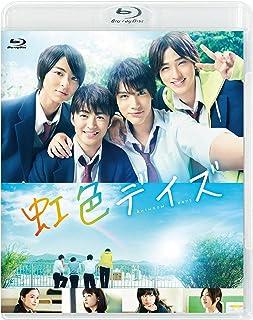 虹色デイズ [Blu-ray]