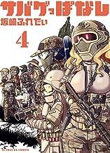 表紙: サバゲっぱなし(4) (サンデーGXコミックス) | 坂崎ふれでぃ
