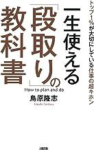 表紙: トップ1%が大切にしている仕事の超キホン 一生使える「段取り」の教科書 (大和出版)   鳥原 隆志