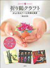 表紙: 折り鶴クラフト おしゃれなアートと素敵な雑貨 | 森本美和
