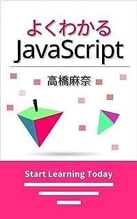 よくわかるJavaScript