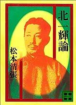表紙: 北一輝論 (講談社文庫) | 松本清張
