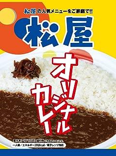 松屋 オリジナルカレーの具(30パック入) 【冷凍】 辛口