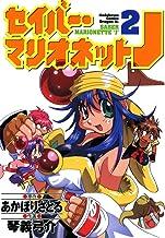 セイバーマリオネットJ(2) (ドラゴンコミックスエイジ)