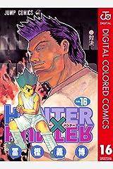 HUNTER×HUNTER カラー版 16 (ジャンプコミックスDIGITAL) Kindle版