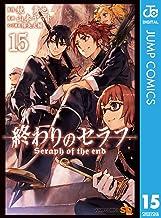 表紙: 終わりのセラフ 15 (ジャンプコミックスDIGITAL) | 山本ヤマト
