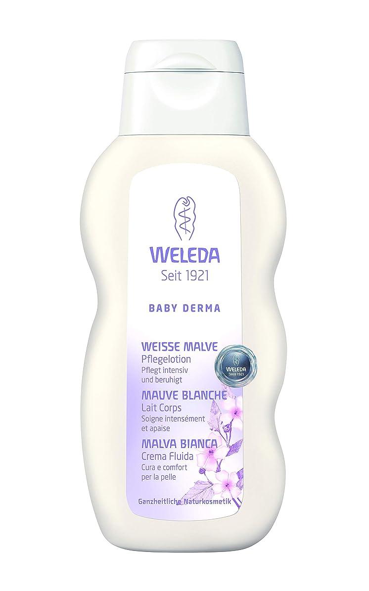 許す横配分WELEDA(ヴェレダ) マイルド ベビーミルクローション 200ml