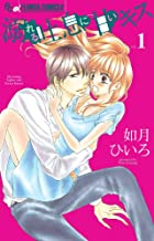 溺れる吐息に甘いキス (1) (フラワーコミックスアルファ)
