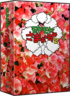 モヤモヤさまぁ~ず2 DVD-BOX(VOL.28、VOL.29)