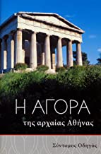 Athenian Agora: A Short Guide to the Excavations (Modern Greek): 16