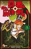 勇者の娘と緑色の魔法使い (1)