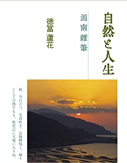 自然と人生: 湘南雑筆