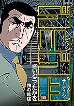表紙: ゴルゴ13(198) (コミックス単行本) | さいとう・たかを