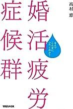 表紙: 婚活疲労症候群 なんでこんなにツライのか?   高村恵