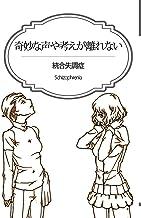 表紙: 対話で学ぶ精神医学入門: 統合失調症: ――コメディカル・学生のために | 細川 大雅
