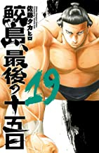 表紙: 鮫島、最後の十五日 19 (少年チャンピオン・コミックス) | 佐藤タカヒロ