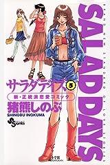 SALAD DAYS(5) (少年サンデーコミックス) Kindle版