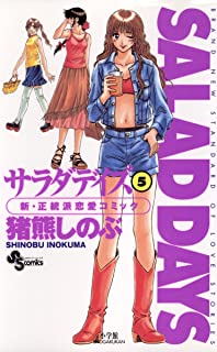 SALAD DAYS(5) (少年サンデーコミックス)