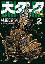 表紙: 大ダーク(2) (ゲッサン少年サンデーコミックス) | 林田球