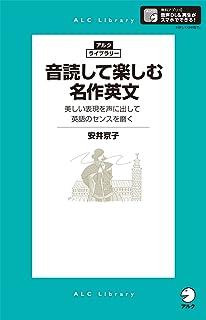 [音声DL付]音読して楽しむ名作英文 アルク・ライブラリーシリーズ