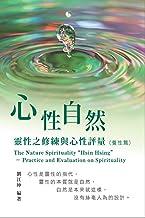 """生命奧秘全書006:心性自然-靈性之修練與心性評量(養性篇): The Great Tao of Spiritual Science Series 06: The Nature Spirituality """"Hsin Hsing"""": Practi..."""