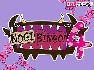NOGIBINGO!4