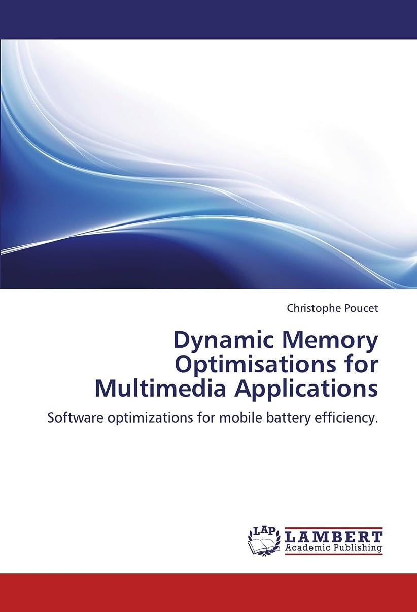 便宜モートロック解除Dynamic Memory Optimisations for Multimedia Applications