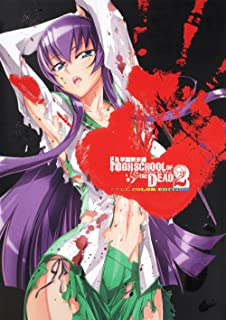 学園黙示録 HIGHSCHOOL OF THE DEAD FULL COLOR EDITION 2