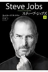 スティーブ・ジョブズ II Kindle版